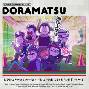 osomatsusan-doramatsu-cd-vol-7-446203_1